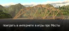 поиграть в интернете в игры про Мосты
