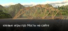 клевые игры про Мосты на сайте