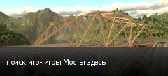 поиск игр- игры Мосты здесь