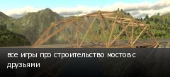 все игры про строительство мостов с друзьями