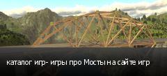 каталог игр- игры про Мосты на сайте игр