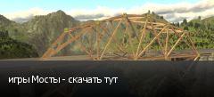 игры Мосты - скачать тут