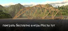 поиграть бесплатно в игры Мосты тут