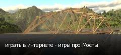 играть в интернете - игры про Мосты
