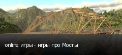 online игры - игры про Мосты