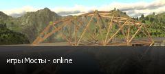 игры Мосты - online