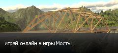 играй онлайн в игры Мосты