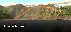 3d игры Мосты