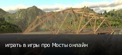 играть в игры про Мосты онлайн