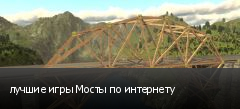 лучшие игры Мосты по интернету