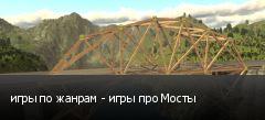 игры по жанрам - игры про Мосты
