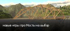 новые игры про Мосты на выбор