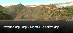 каталог игр- игры Мосты на сайте игр