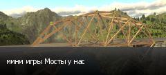 мини игры Мосты у нас