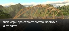 flash игры про строительство мостов в интернете