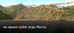 на нашем сайте игры Мосты