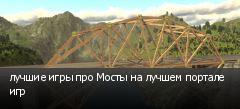 лучшие игры про Мосты на лучшем портале игр