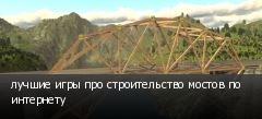 лучшие игры про строительство мостов по интернету