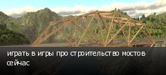 играть в игры про строительство мостов сейчас