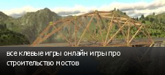 все клевые игры онлайн игры про строительство мостов
