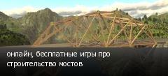 онлайн, бесплатные игры про строительство мостов