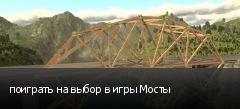 поиграть на выбор в игры Мосты