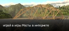играй в игры Мосты в интернете