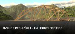 лучшие игры Мосты на нашем портале
