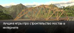 лучшие игры про строительство мостов в интернете