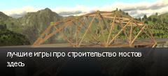 лучшие игры про строительство мостов здесь