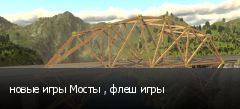 новые игры Мосты , флеш игры