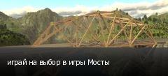 играй на выбор в игры Мосты