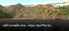 сайт онлайн игр - игры про Мосты
