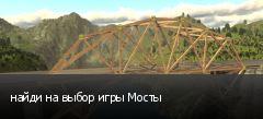 найди на выбор игры Мосты
