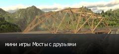 мини игры Мосты с друзьями