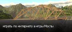 играть по интернету в игры Мосты
