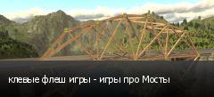 клевые флеш игры - игры про Мосты
