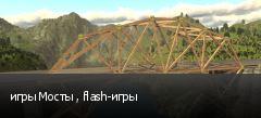 игры Мосты , flash-игры