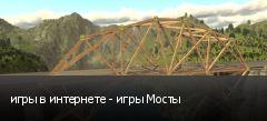 игры в интернете - игры Мосты