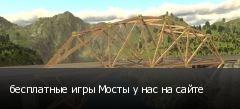 бесплатные игры Мосты у нас на сайте