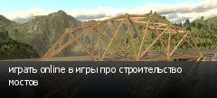 играть online в игры про строительство мостов