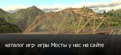каталог игр- игры Мосты у нас на сайте