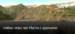любые игры про Мосты с друзьями