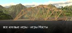 все клевые игры - игры Мосты