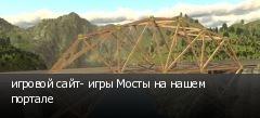 игровой сайт- игры Мосты на нашем портале