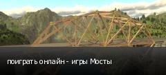 поиграть онлайн - игры Мосты