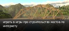 играть в игры про строительство мостов по интернету