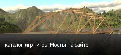 каталог игр- игры Мосты на сайте
