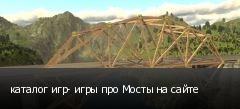 каталог игр- игры про Мосты на сайте