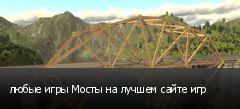 любые игры Мосты на лучшем сайте игр